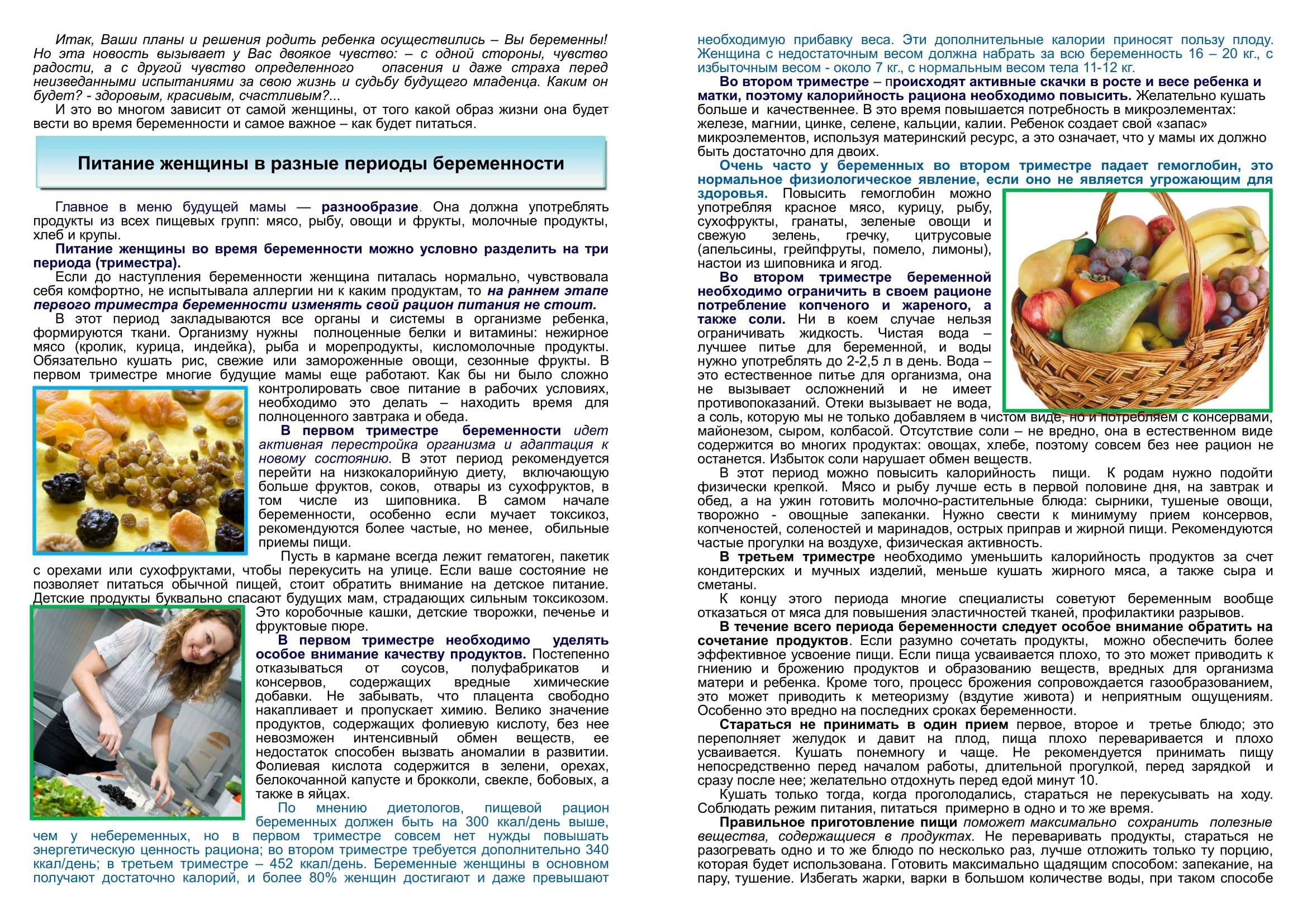 Анемия у беременных продукты 2